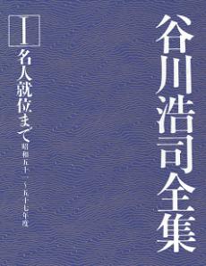 tangawakoujizenshuu