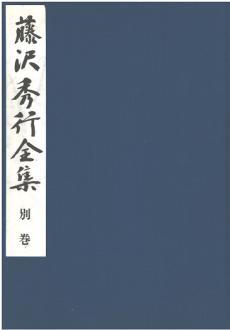 fuzisawashuukouzenshuu-beekan
