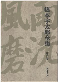 hashimotoutarou-6