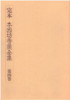 kanpon-shuusaku