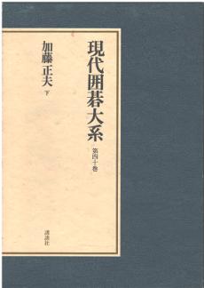 gendaiigotaikei-40