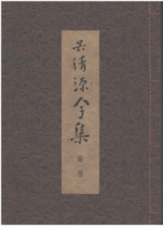 goseigenzenshuu
