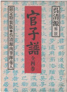 kanzufu